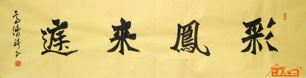 高鸿禧-长条5-淘宝-名人字画-中国书画交易中心,中国